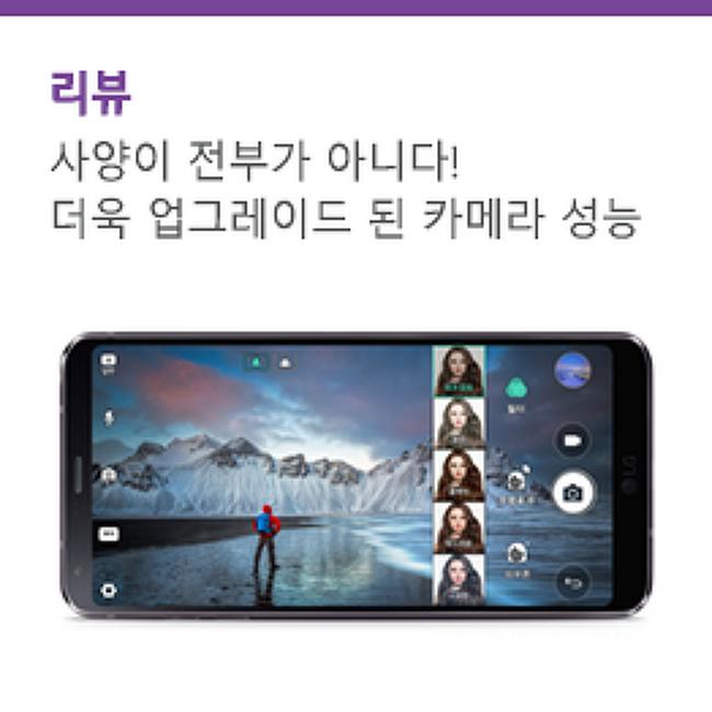 폭 넓은 화면을 폭 넓게 누려라, LG G6 카메라 리뷰