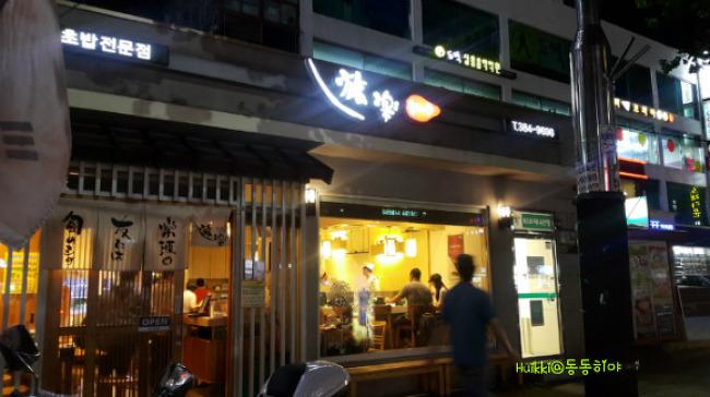 연신내 맛집 유라쿠 초밥 맛집! 가성비도 좋고 맛도 좋은 초밥집!