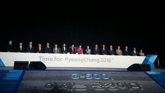 평창올림픽 G-500일 행사