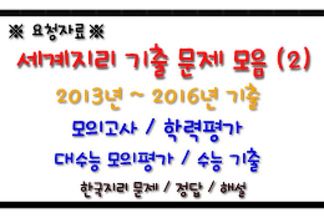 → 세계지리 기출 문제 모음(2) : 2013-2016년(4개년) 모의고사/학평/수능 기출 - 레전드스터디 닷컴!