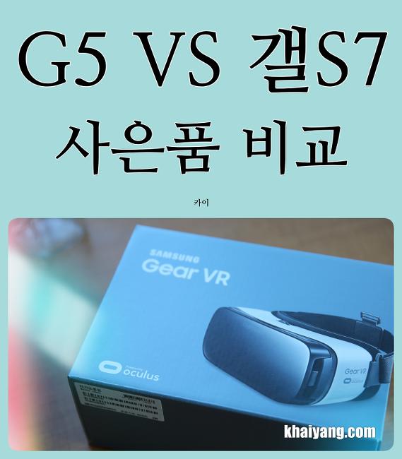 LG G5 vs 갤럭시S7 엣지 사은품 비교, 누가 더 알찬가?