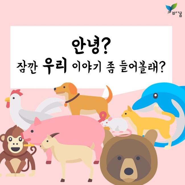 """""""헌법에 동물을 보호할 국가의 의무를 명시하라"""""""