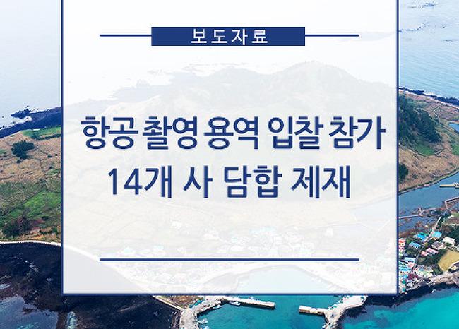 항공 촬영 용역 입찰 참가 14개 사 담합 제재