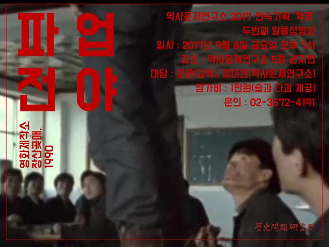 """[혁명과 영화] """"파업전야"""" 상영회"""