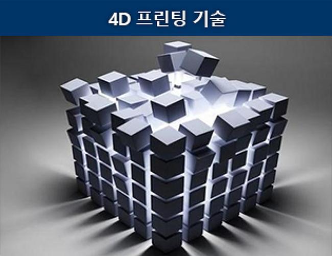 트랜스포머처럼 스스로 변신할 수 있다고? 이젠 4D 프린팅 시대가 온다!