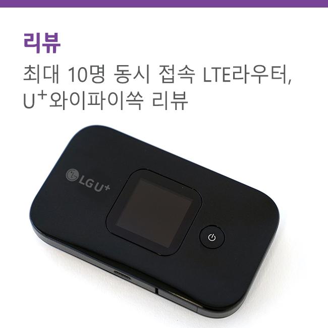 최대 10명 동시 접속가능한 LTE라우터, U+와이파이쏙 리뷰