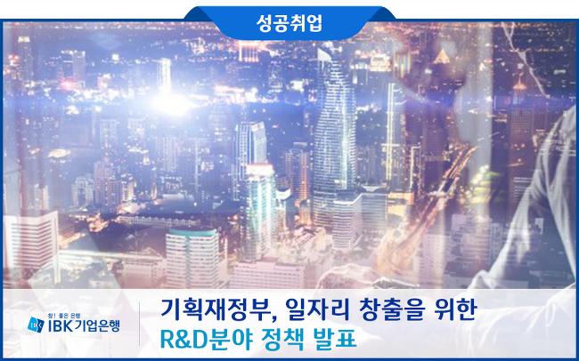 기획재정부, 일자리 창출을 위한 R&D분야 정책 발표