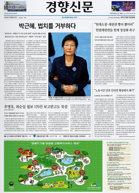 신문사설 2017년 10월 17일 화요일 - 박근혜 국정농단 재판 불복과 '정치보복' 주장, 새 헌법재..