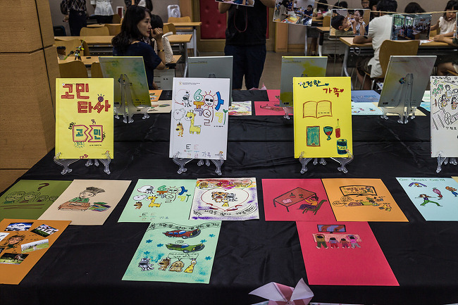 꿈다락 토요문화학교 가족재생 스토리 북 만들기, 가족 그림 책