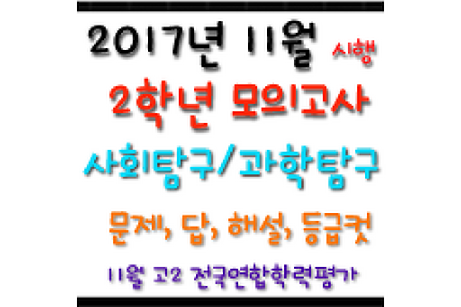 ▶ 2017 고2 11월 모의고사 한국사/사회탐구/과학탐구 - 문제, 답, 해설, 등급컷