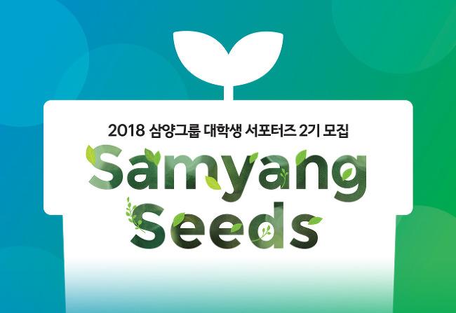 [2018 삼양그룹 대학생 서포터즈 모집] Samyang Seeds 2기의 주인공을 찾습니다!
