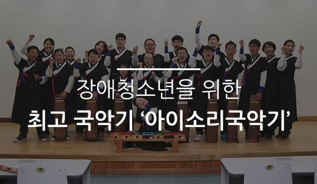장애청소년을 위한  최초 국악기 '아이소리국악기'