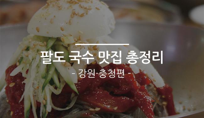 팔도 국수 맛집 총정리 – 강원・충청편
