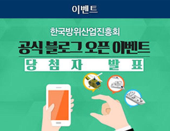 한국방위산업진흥회 공식 블로그 오픈 이벤트 당첨자 발표