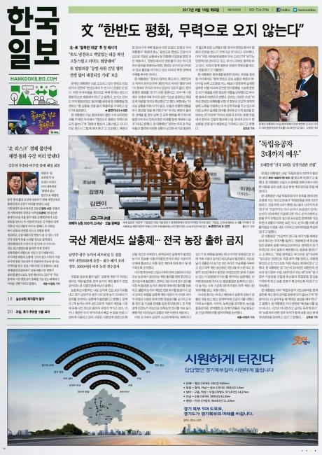 [신문사설] 2017년 8월 15일 화 주요신문사설 - 광복절 72주년, 북핵문제와 한반도 안보, 전술..