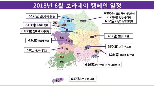 2018년 6월 보라데이 캠페인 일정