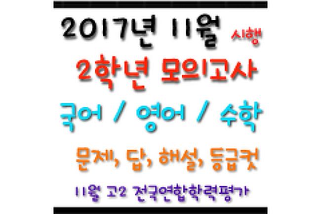 ▶ 2017 고2 11월 모의고사 국어, 영어, 수학 - 문제/답/해설/등급컷/영어듣기