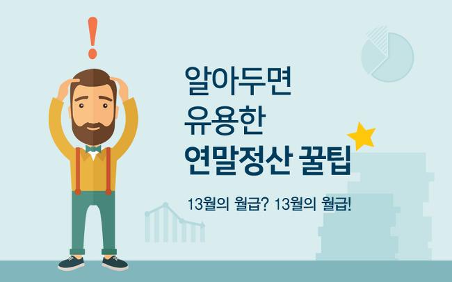 알아두면 유용한 2017 연말정산 꿀팁!