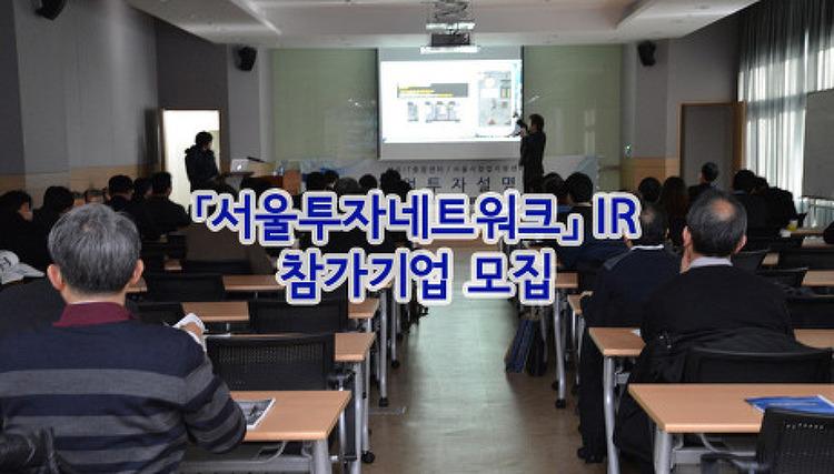 「서울투자네트워크」IR(기업설명회) 참가기업 모집