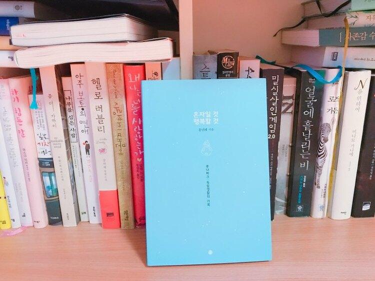 《혼자일 것 행복할 것》 : 홍인혜