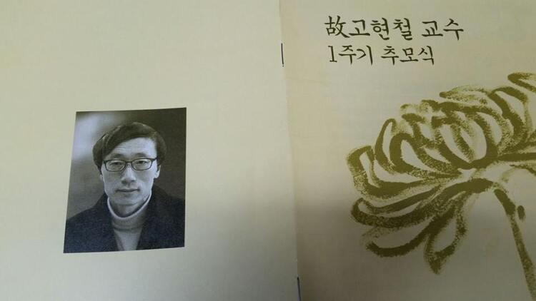 어느새 1년... 고 고현철 교수님 추모식에 다녀..