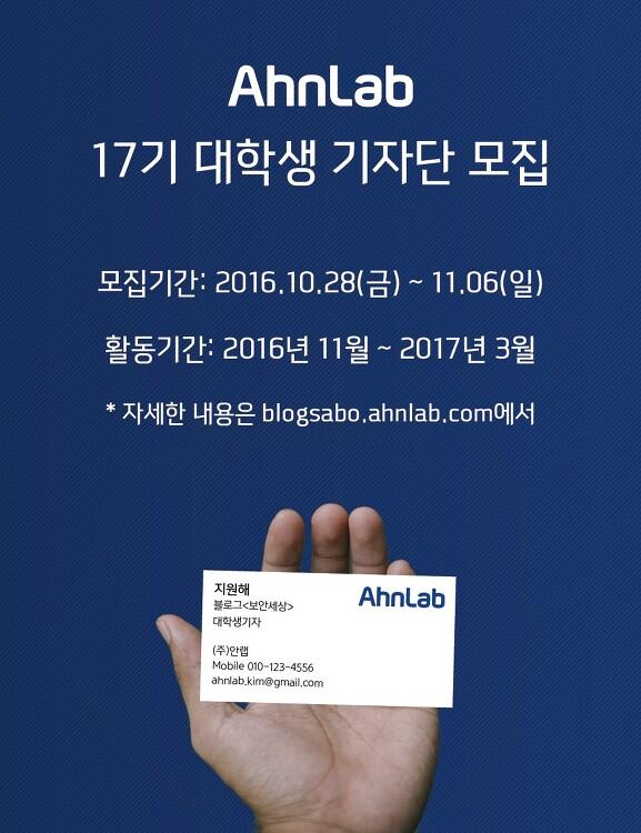 [모집] 17기 대학생 기자단 (접수기간: 10/28~11/06)