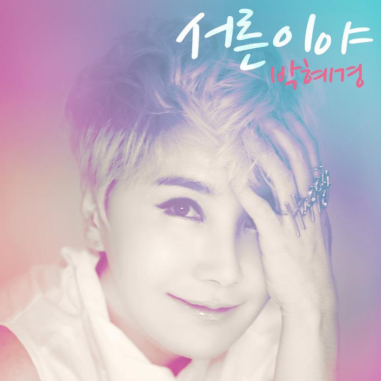 포크음악으로 돌아온 박혜경 '서른이야 '27..