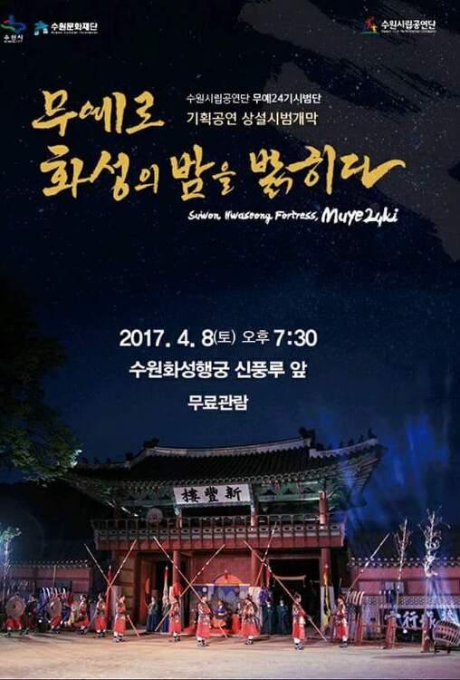 2017 화성행궁 개막 공연