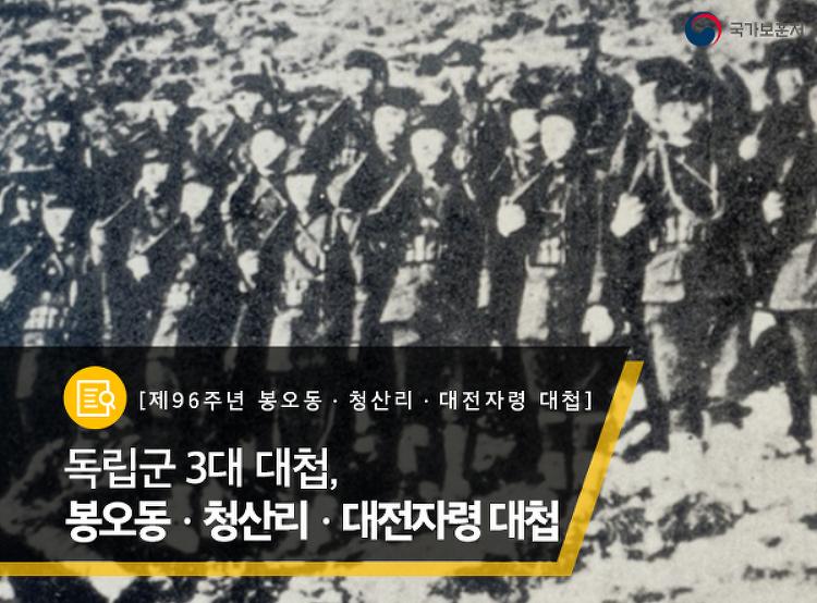 [제96주년 봉오동ㆍ청산리ㆍ대전자령 대첩] 독..
