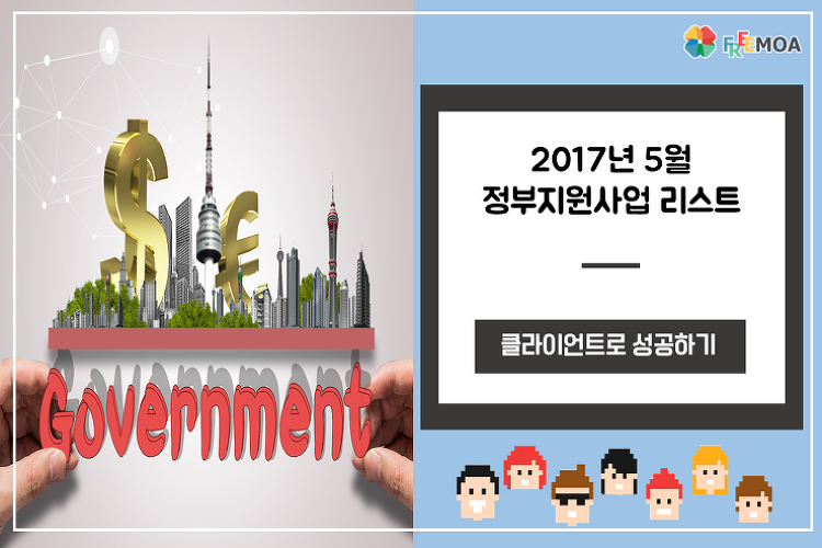 [프리모아] 2017년 5월 정부지원사업 리스트