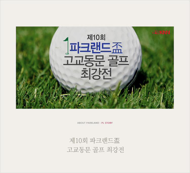 [골프대회 개최]제10회 파크랜드배 고교동문 골프 최강전 참가 접수 중!