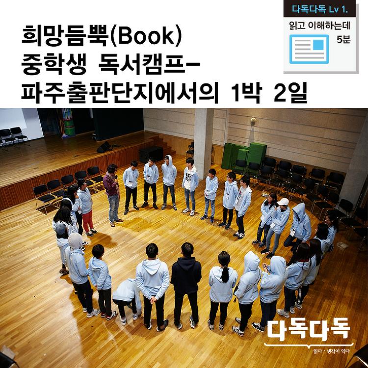 희망듬뿍(Book) 중학생 독서캠프 - 파주출판단지에서의 1박 2일