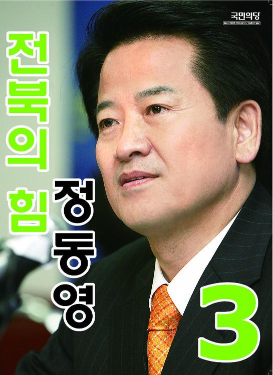 전북의 힘을 키우겠습니다!