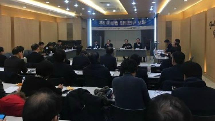 제17회 주민자치법 입법연구포럼 개최