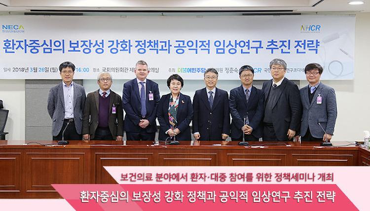 [2018. 3. 26.] 보건의료 분야에서 환자·대중 참여를 위한 정책세미나 개최