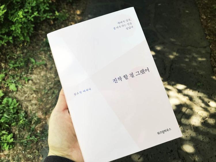 《진작 할 걸 그랬어》 - 김소영