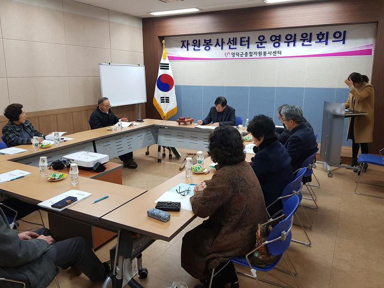 2018년 자원봉사센터 운영위원회 총회 개최