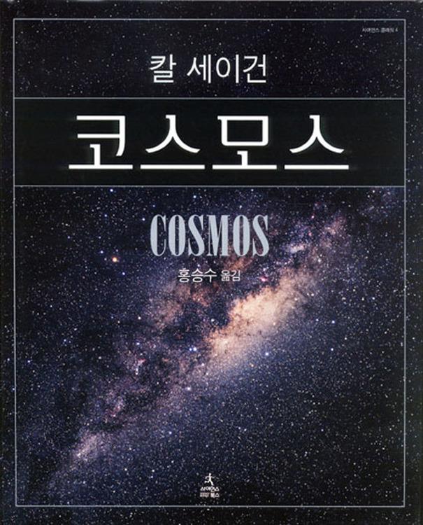 [사이언스북스 X 갈다] 『코스모스』 끝까지 읽기