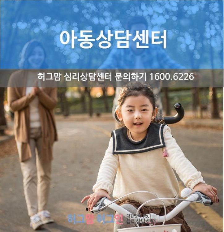 아동상담센터 아동심리센터, 아이의 부정적인 표현의 의미는?