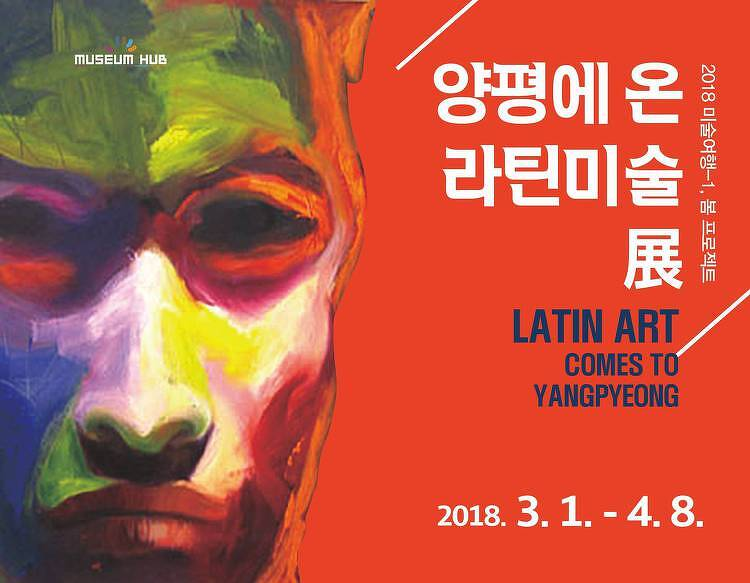 Latin Art comes to Yangpyeong March 1st ~..