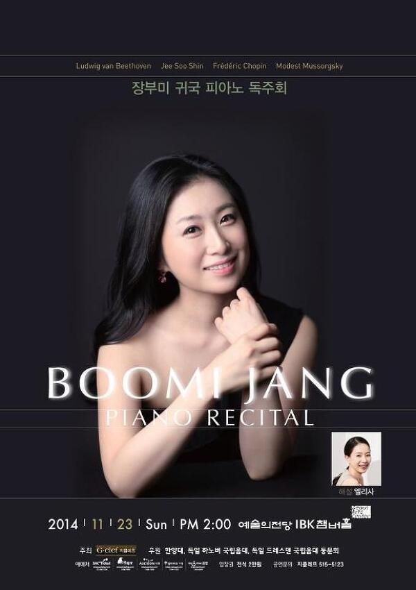 장부미 피아노 독주회에 White Blessing 2-2 연주됩니다^^