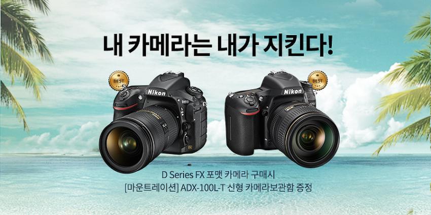 [진행중] Nikon E-Shop 7월 이벤트