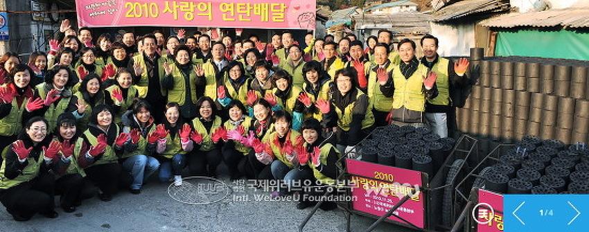 국제위러브유운동본부 장길자회장님께서 사랑의 연탄 배달에 나섰습니다^^