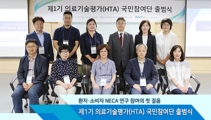 [2018. 7. 10.] 제1기 의료기술평가 국민참여단 출범식 개최
