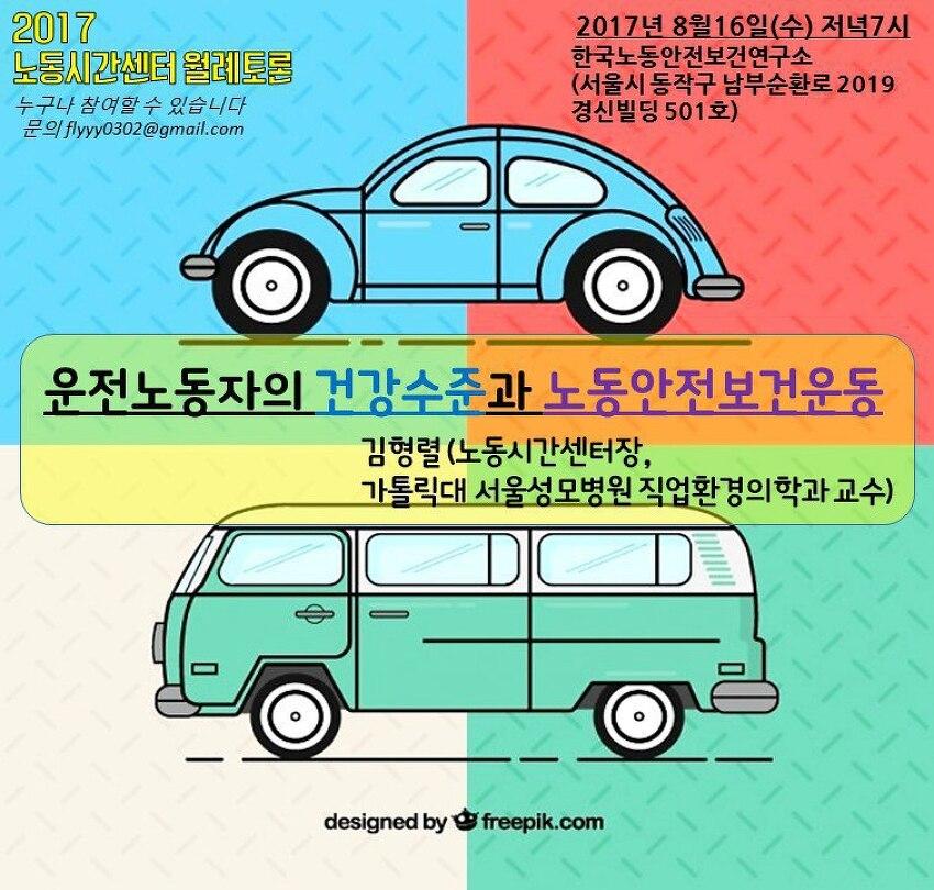 [8/16 월례토론] 운전노동자의 건강수준과 노동안전보건운동