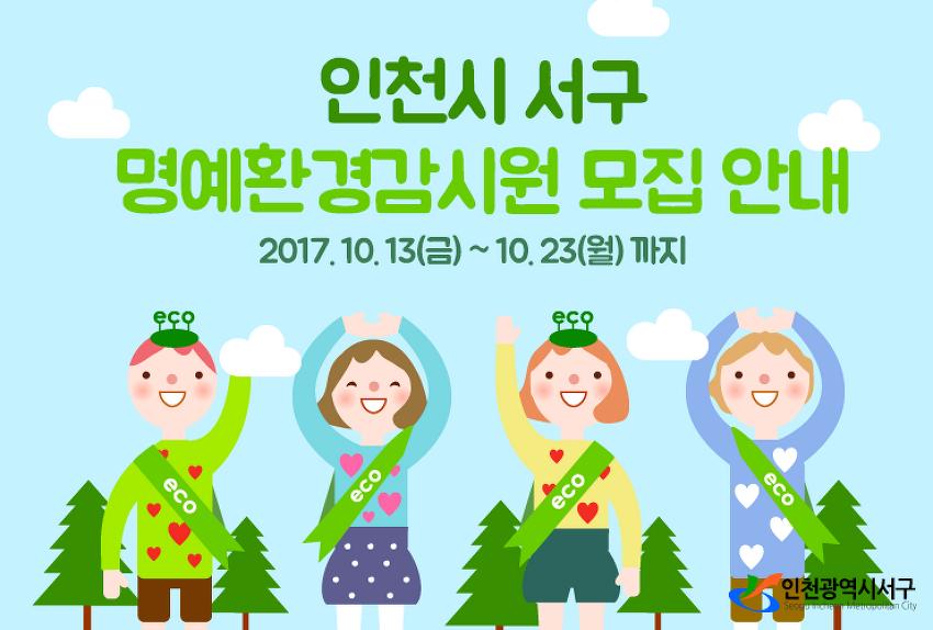 인천시 서구, 명예환경감시원 모집 안내