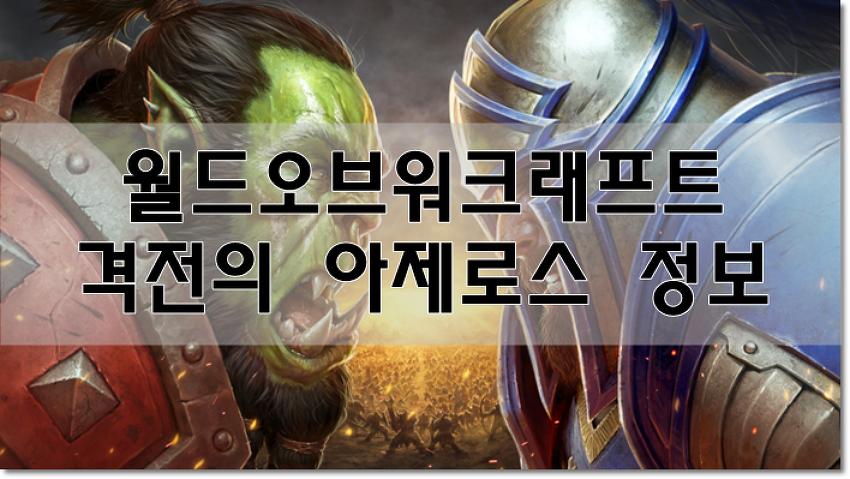 와우 격전의 아제로스 정보 대공개!