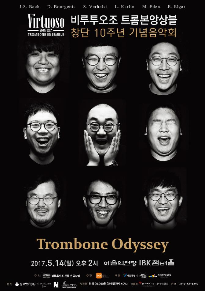 [05.14] 비루투오조 트롬본 앙상블 창단10주년 기념음악회 - 예술의전당 IB..
