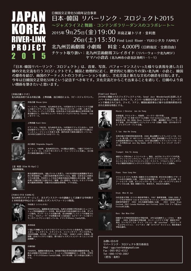 [07/29] 후쿠오카 한일재즈페스티벌 2015(Korea-Japan River Link Project) 출장보고