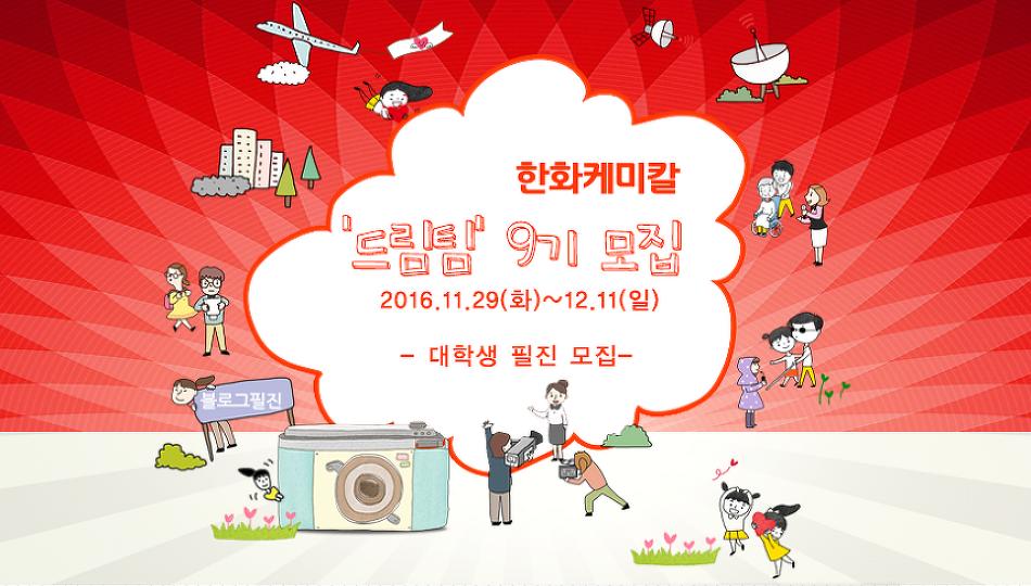 [모집] 한화케미칼 대학생 필진 '드림팀 9기'..